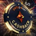 Party Poker Launch Table Starter Cashback with Double Points